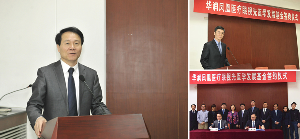 "China Resources Phoenix and Medical Department of Peking University Help Development of Ophthalmology and Optometry –Signing Ceremony on ""Ophthalmology and Optometry Development Fund of China Resources Phoenix Medical"" was held successfully"